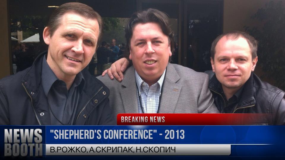 Конференция в 2013 году!