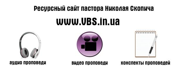 Дорогие друзья, открылся ресурсный сайт пастора Николая Скопича.