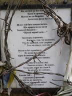 Послание из Быковни - вчитайся всем сердцем, если ты украинец!