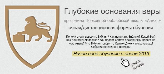 """Церковная библейская школа """"Алмаз"""" открывает двери для новых студентов!"""
